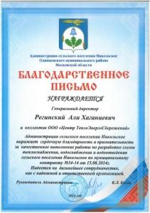 Администрация сп Никольское