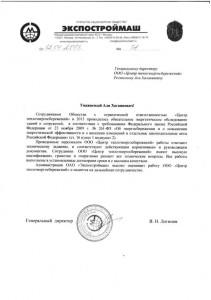 ОАО Экспостроймаш