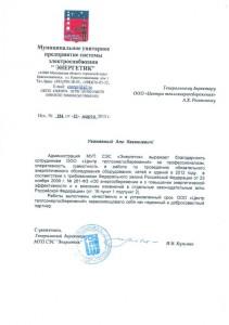 МУП СЭС Энергетик