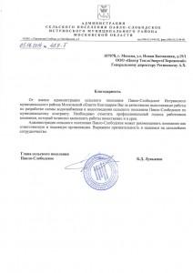 Администрация сп Павло-Слободское