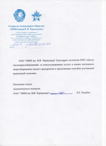 ОАО ММП Чернышева