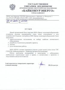 ГУП ПЭО Байконурэнерго