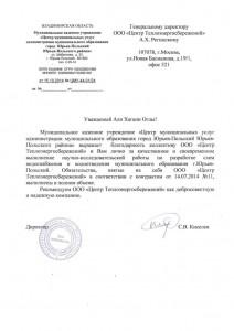 Администрация г. Юрьев-Польский