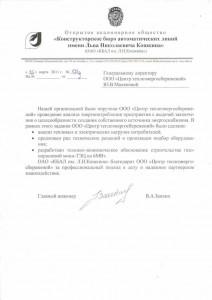 ОАО КБ Кошкина